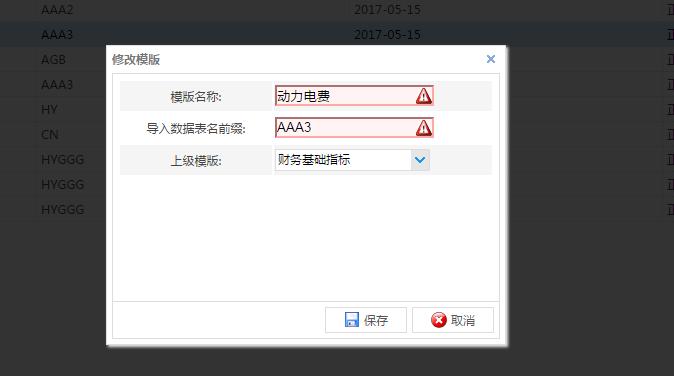 easyui treegrid 数据的增删改- 波奥豹的个人空间- OSCHINA