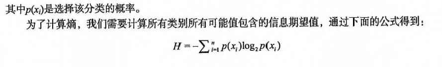 熵的计算公式