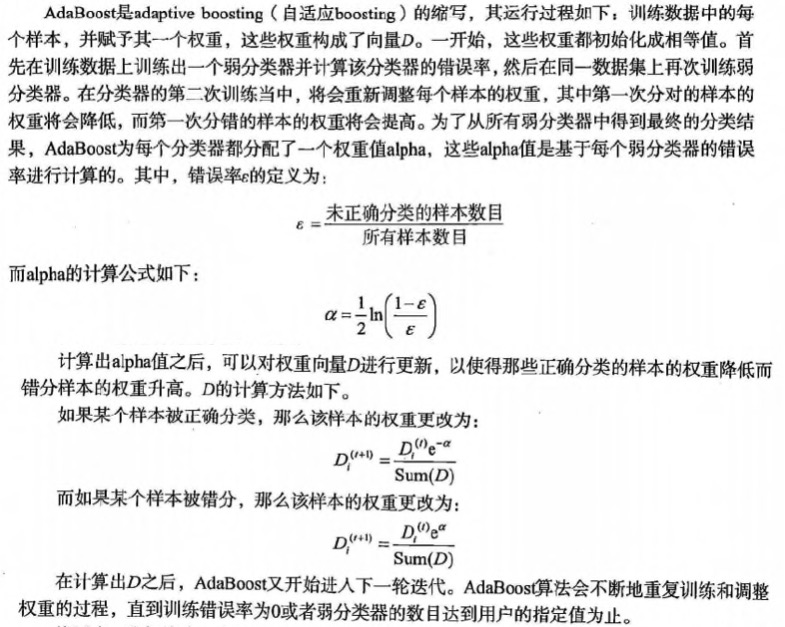 AdaBoost算法权重计算公式
