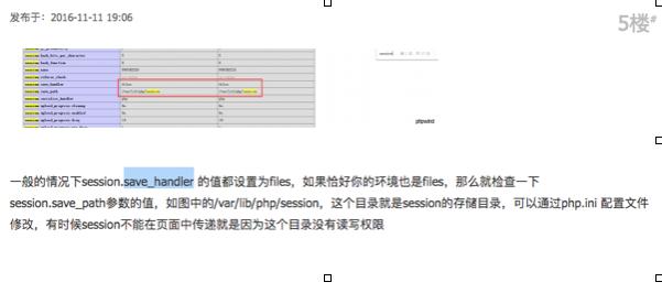 在Mac Book通过MAMP部署PHP的奇怪SESSION问题,困...