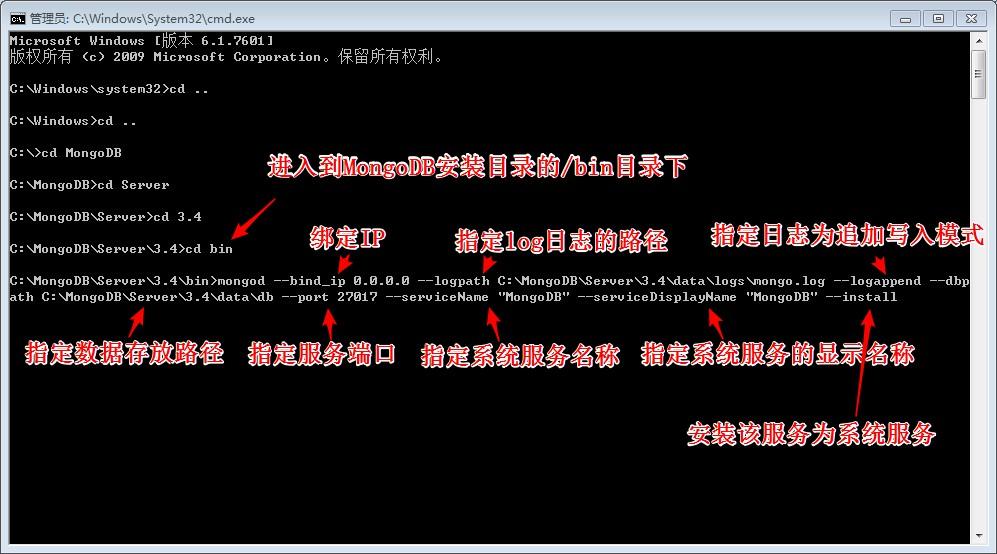 在命令行下输入如下命令来把MongoDB安装为系统服务