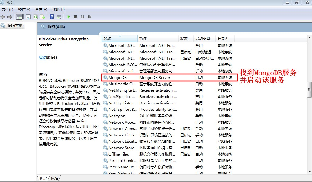 找到 MongoDB 服务并启动