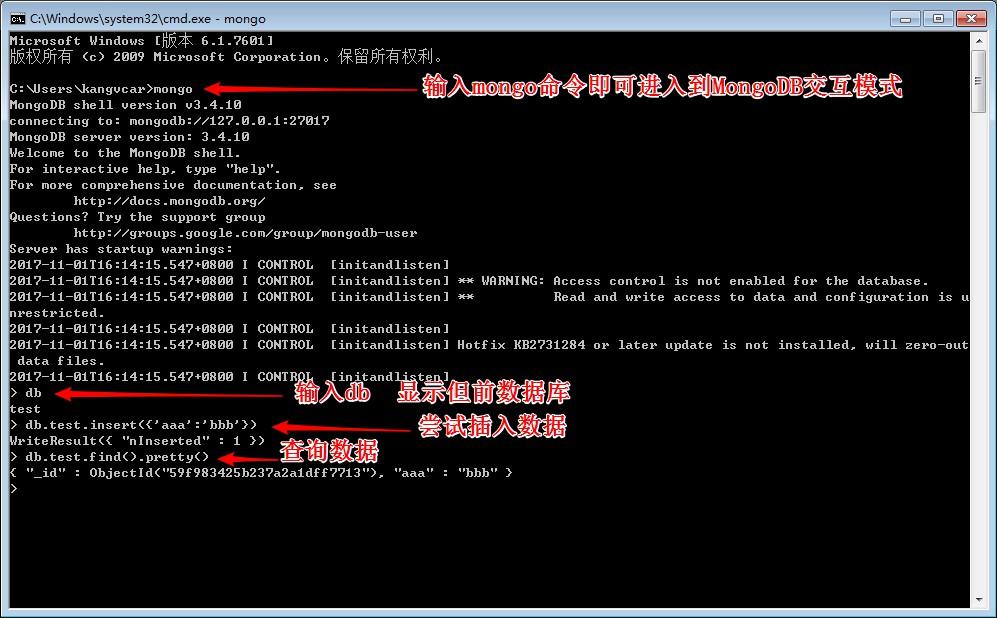 验证MongoDB 是否正常使用