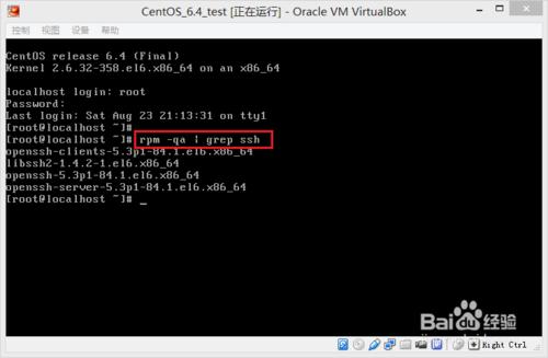 如何开启Centos6.4系统的SSH服务