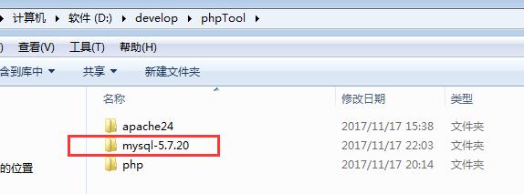 MySql5.7.20数据库环境配置