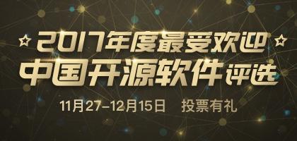 2017 年度最受欢迎中国开源软件评选,谁是 No.1 ?
