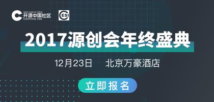 2017 源创会年终盛典报名正式启动!