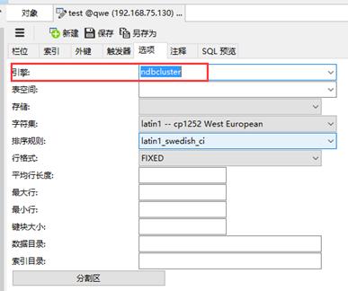 手把手教你用Mysql-Cluster-7.5搭建数据库集群