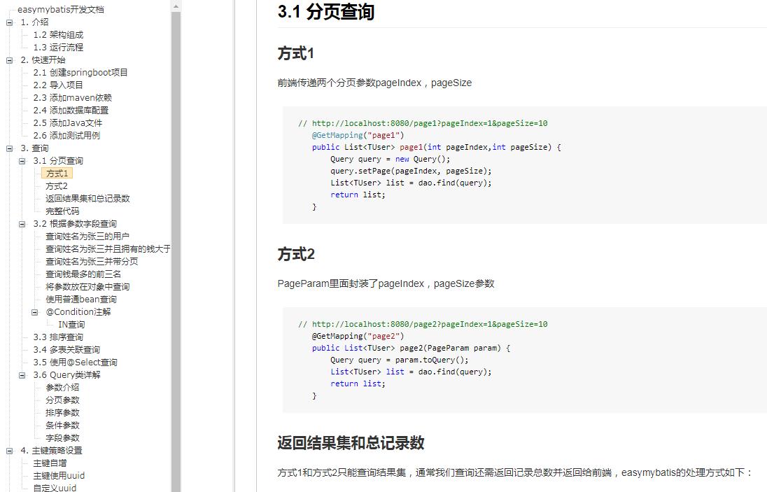 使用码云的Pages存放带树菜单的文档页面