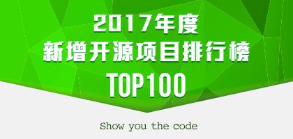 2017 亚虎娱乐官方app中国新增亚虎娱乐官方app项目 TOP100 ,你都用过哪些?