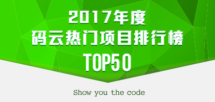 2017 码云最火亚虎娱乐官方app项目 TOP 50,你用过哪些?