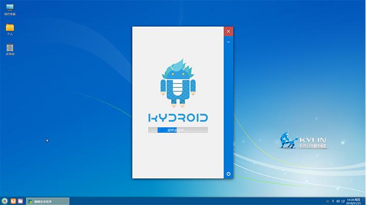 来了,麒麟安卓兼容环境Kydroid发布beta版本!
