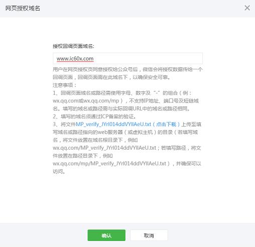 微信网页授权域名