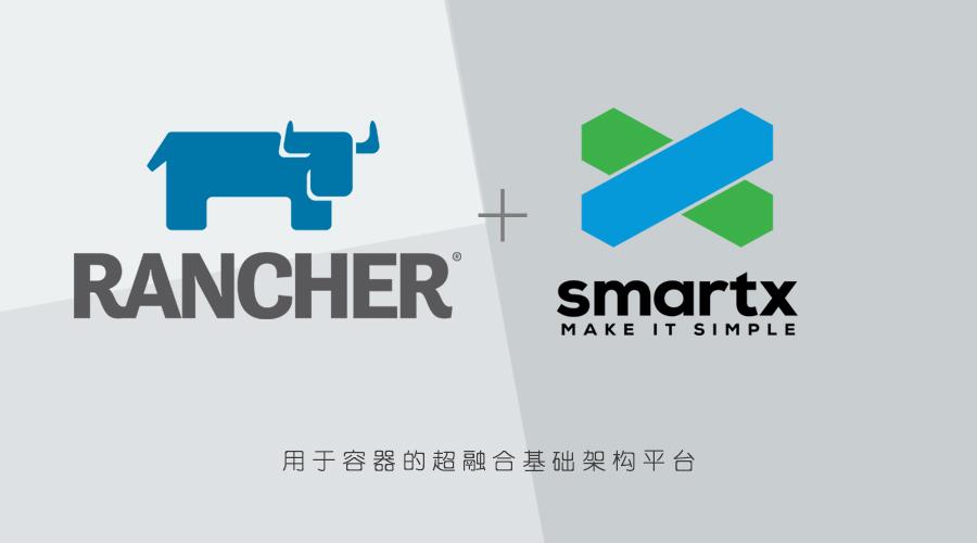 SmartX与Rancher Labs强强联合,共同打造用于容器...
