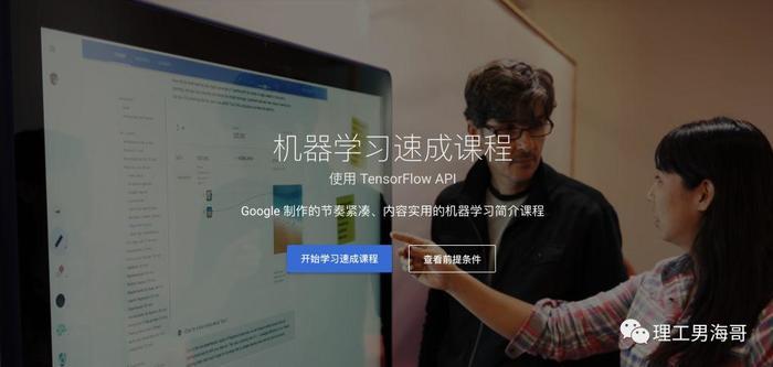 【重磅】Google官方推出了免费的、中文的、机器学...