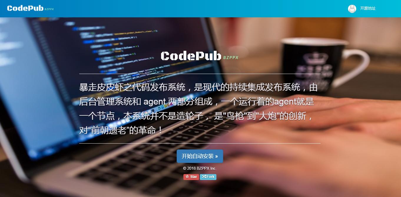 现代的持续集成发布系统 CodePub
