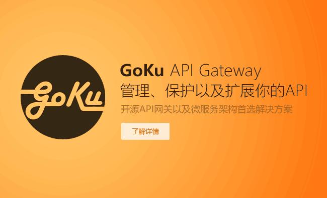 基于 Go 语言的 API 网关 Goku-API-Gateway