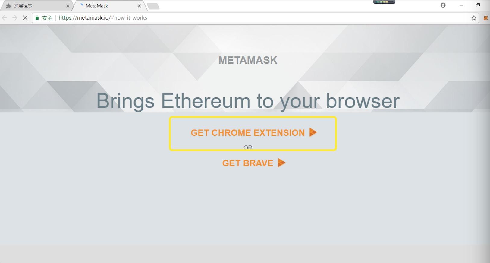 metamask安装