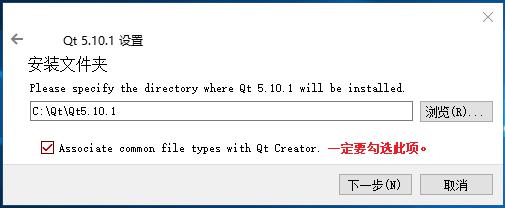 Qt 5.10.1 和 Qt Creator 4.5.1 的安装...