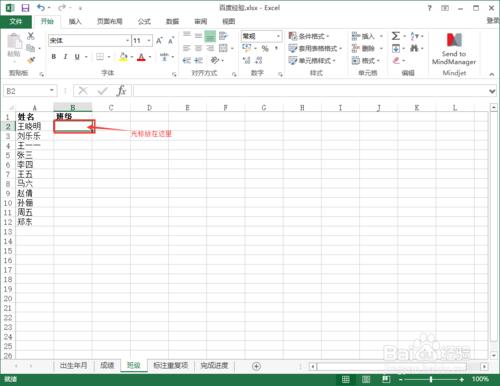 如何将一个excel表格的数据匹配到另一个表中