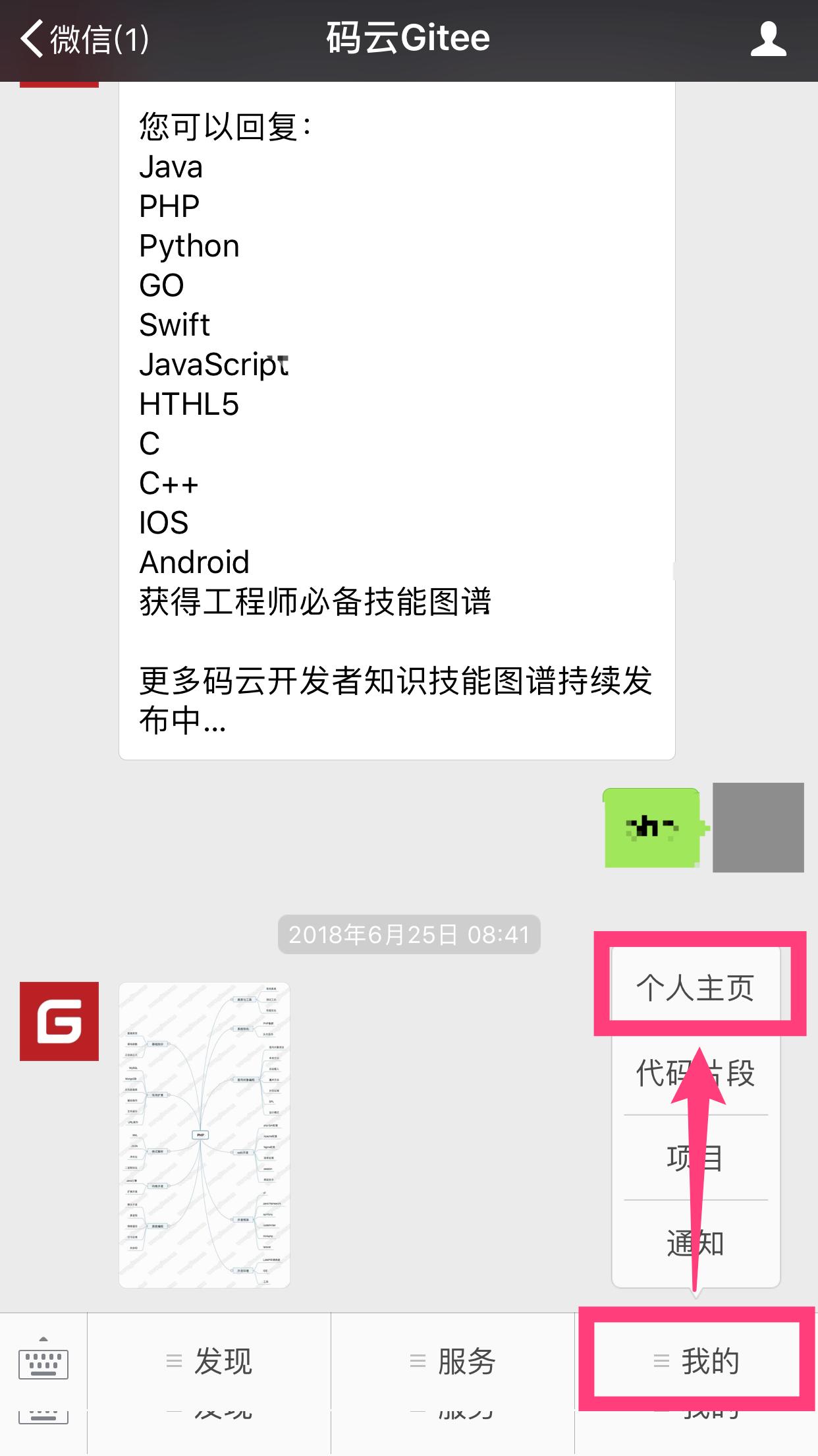 码云 Gitee 微信服务号