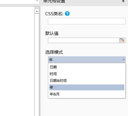 """在属性设置区的""""单元格设置""""页签进行设置"""