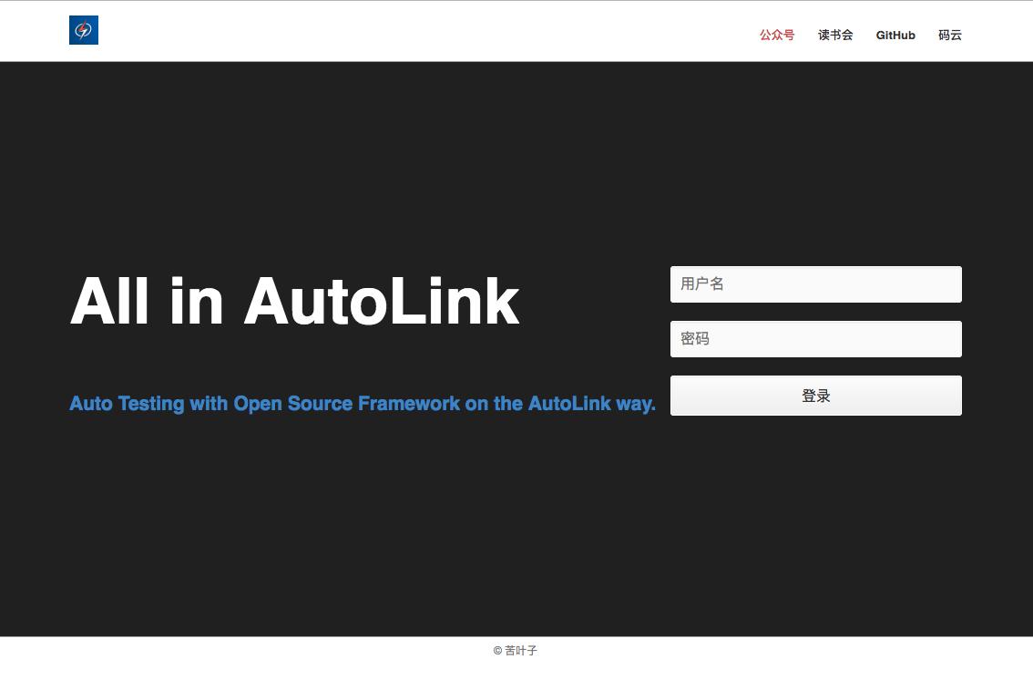 自动化测试集成解决方案 AutoLink