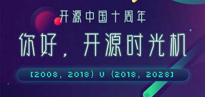 开源中国十周年,一起来体验一场超时空之旅吧!