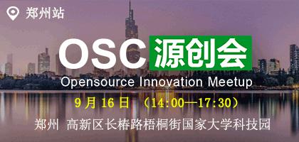 9.16 郑州源创火热报名中,不能错过的综合技术分享大会