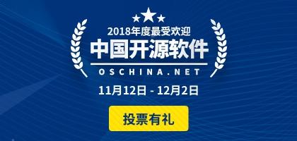 年度评选 | 2018 最受欢迎中国开源软件,谁是 No.1 ?