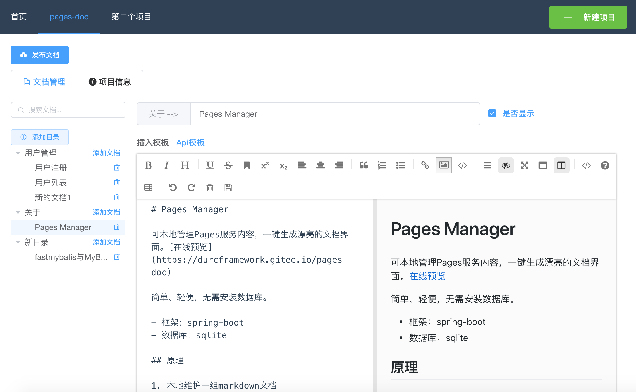 pagesmanager