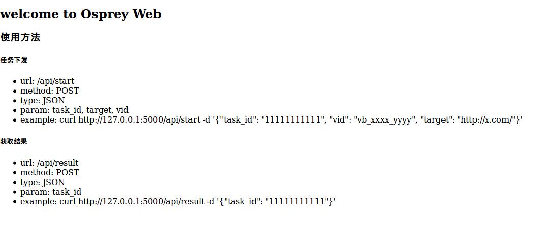 漏洞检测与利用框架 Osprey