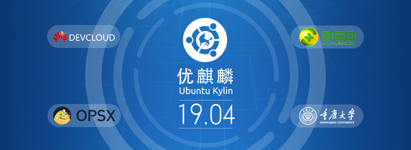 优麒麟19.04即将发布,华为、阿里云、重大、360四大境像站鼎力支持!