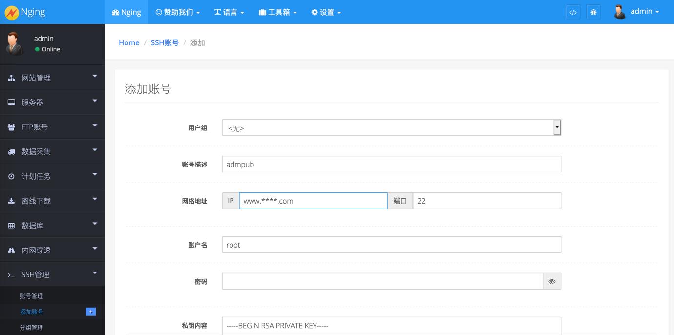 添加SSH服务器账号