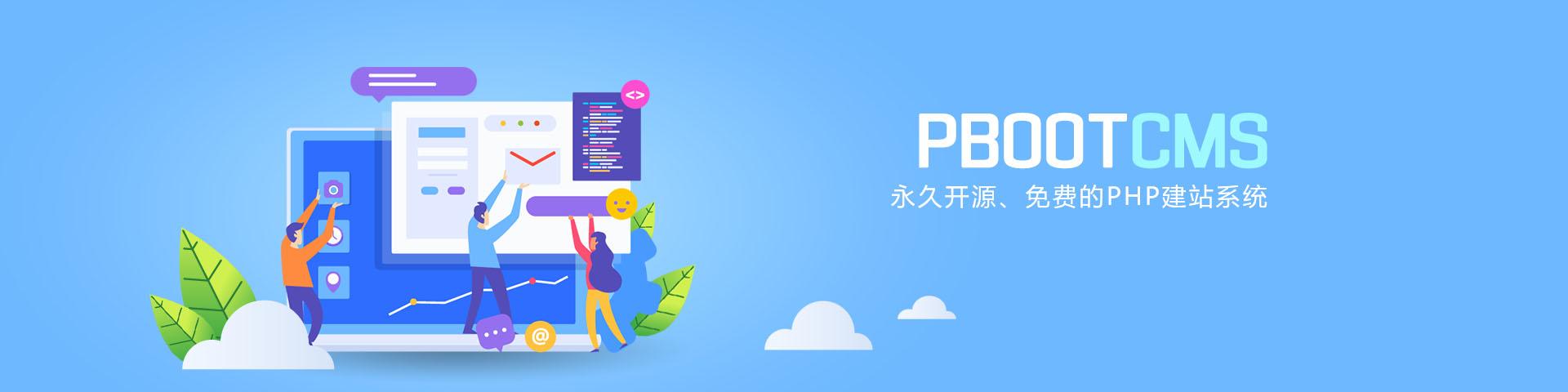 永久开源、免费的PHP企业网站开发建设管理系统-