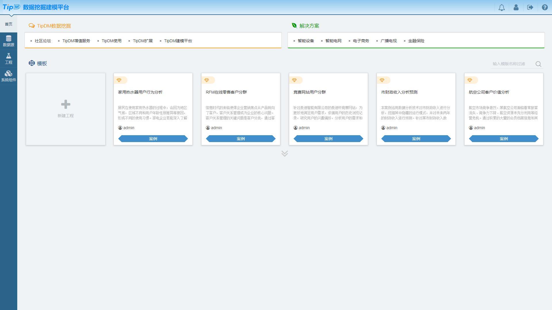 数据库建模平台和挖掘工具 TipDM