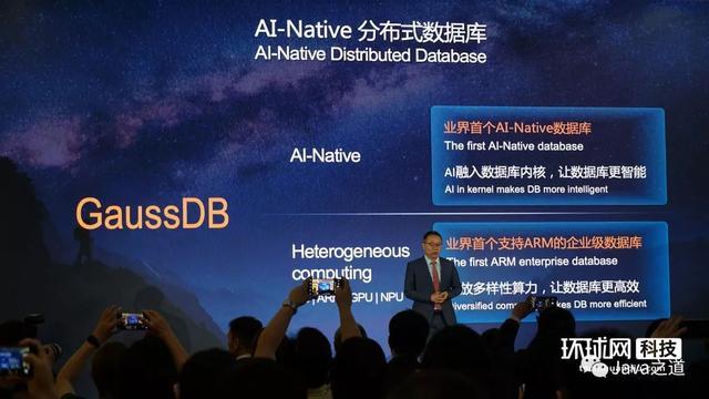 正式宣战关系型数据库市场,华为宣布开源一款人工智能数据库