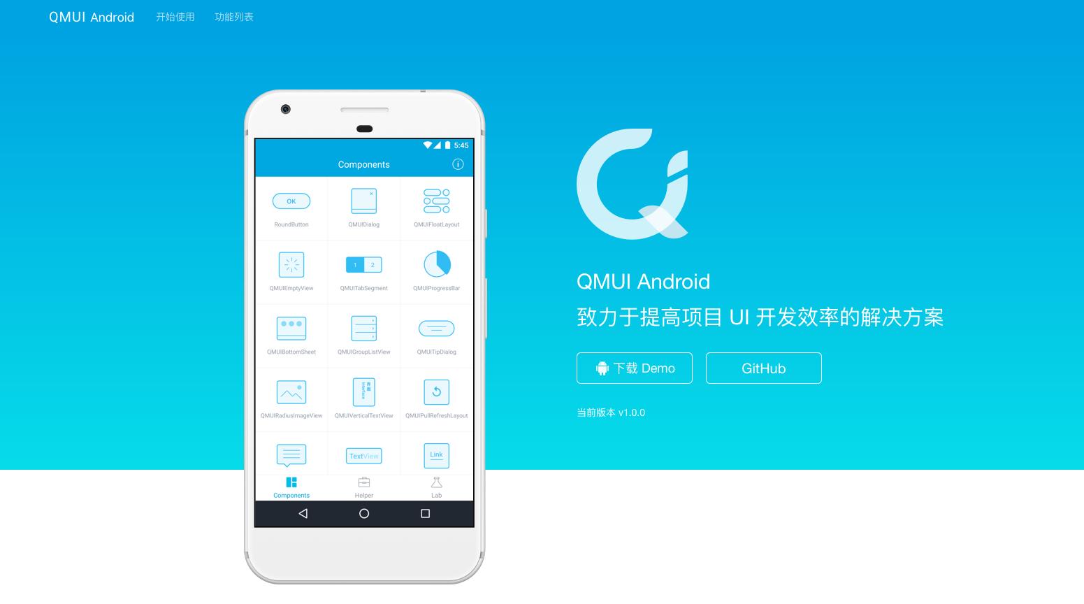 提高 Android UI 开发效率的 UI 库 QMUI Android