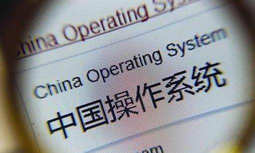 态℃|国产操作系统生态问题待解 七国八制制约发展