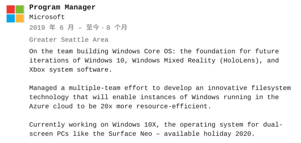 """工程师简历""""泄露"""" Windows Core OS 信息"""