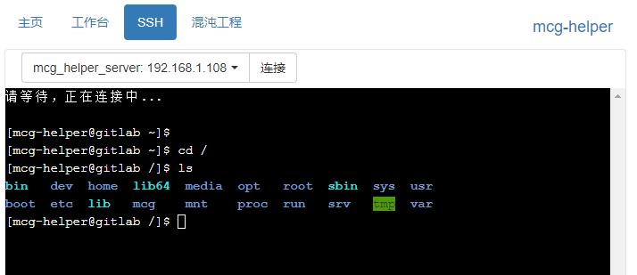 WEB SSH