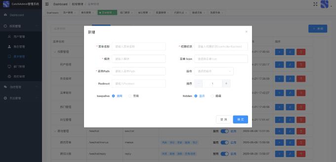 CatchAdmin V2.2 发布,正常更新