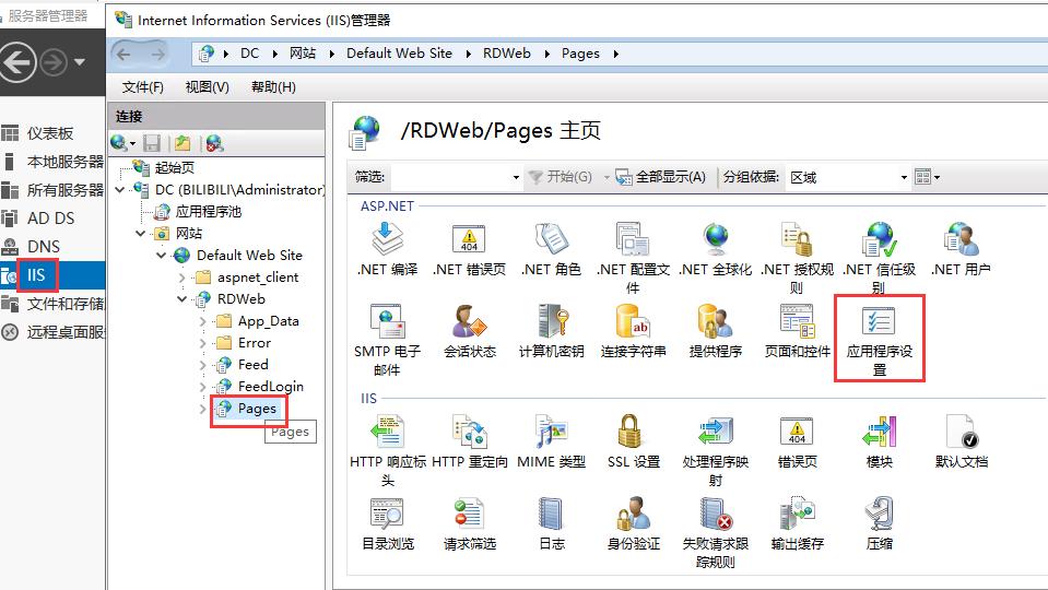 AD域建设管理(三)  AD域实践(用remoteapp修改初始化密码)