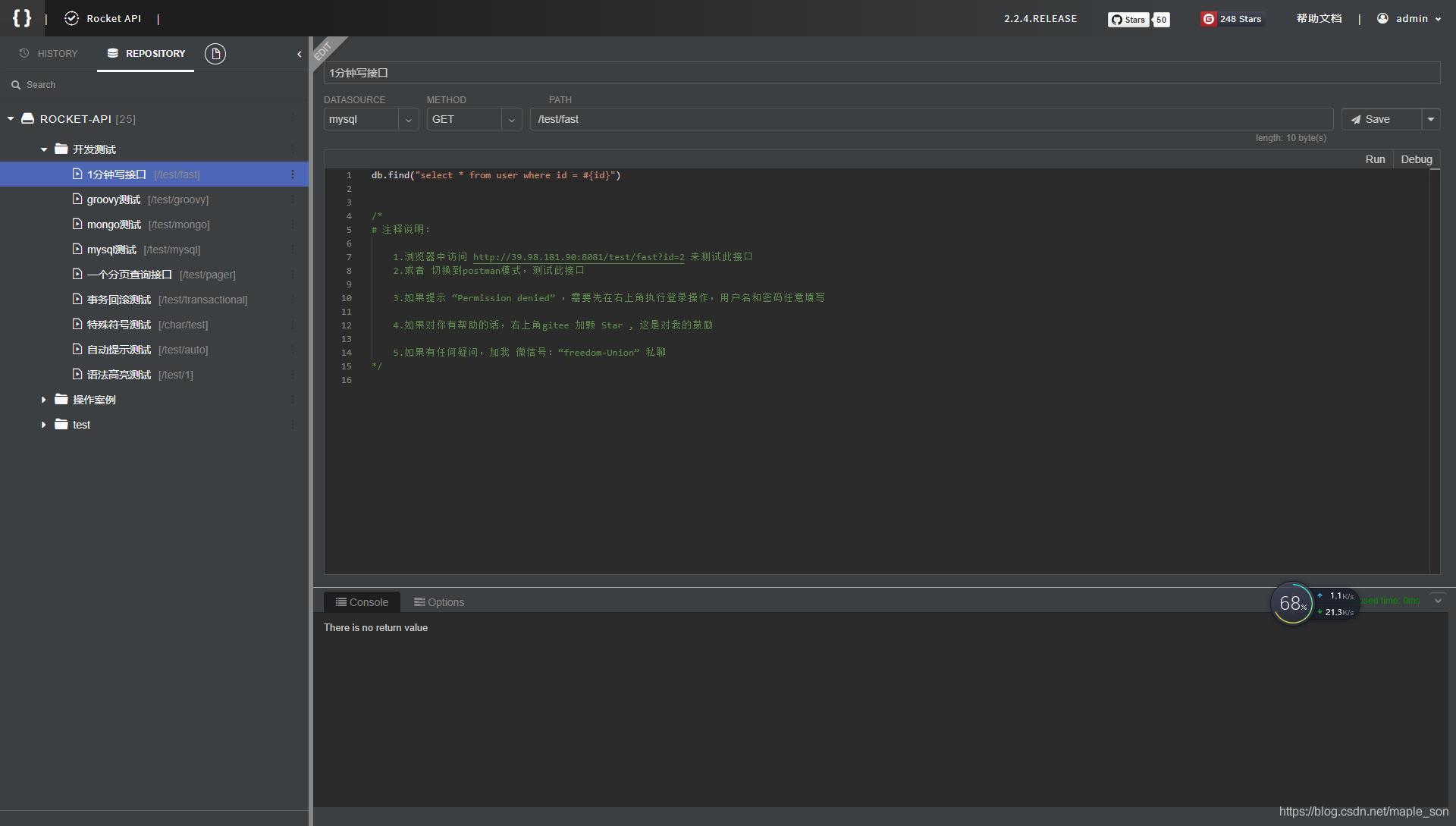 Rocket-API 的前世今生
