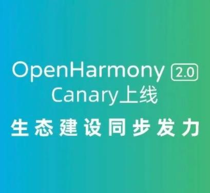 OpenHarmony 2.0 Canary 发布