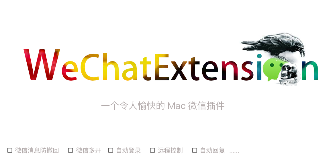 WeChatExtension-ForMac