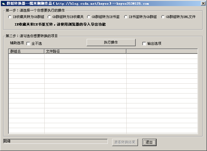 群组转换器0.1截图
