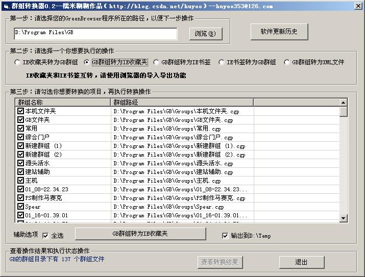 群组转换器0.2截图