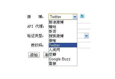 Chrome 上的微博插件 FaWave