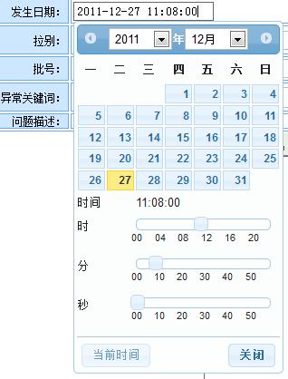 jQueryUI.Datepicker组件的Timepicker插件使用效果图